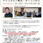 モーガン・グッドランダー氏:ゲシュタルト療法オープンワークショップ