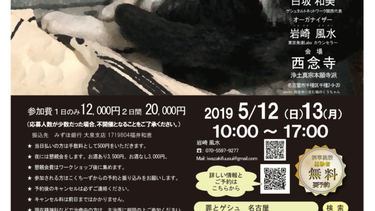 罪とゲシュタルト 名古屋 GNK ゲシュタルトネットワーク関西