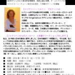 ジャクリーン・ヒルトン 日本語ワークショップ