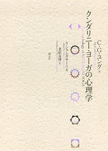 クンダリニー・ヨーガの心理学  C・G・ユング (著), ソーヌ・シャムダサーニ (編集),